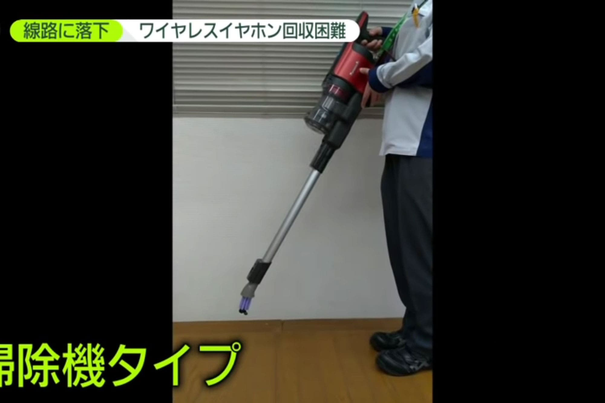 Con una aspiradora: el método japonés para rescatar auriculares extraviados en las vías