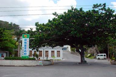 La sede del gobierno local de Ogimi, en la isla de Okinawa